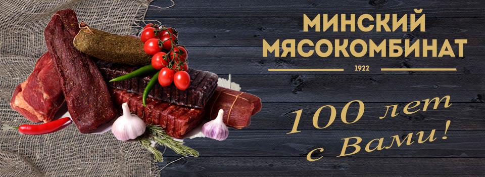 Каталог продукции ОАО Минский мясокомбинат