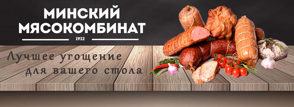 ОАО Минский Мясокомбинат